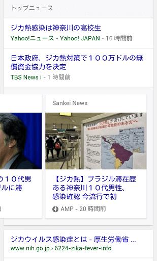 「ジカ熱」で検索