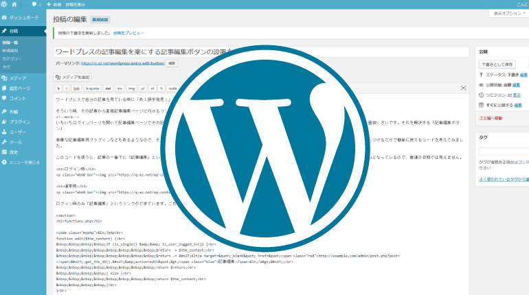 wordpress-entry-edit