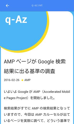 AMPキャッシュされた記事の表示