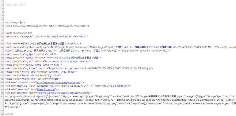 HTML圧縮前