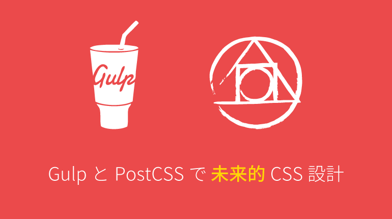 gulp-and-postcss-future